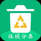 垃圾分类 V1.0.0 安卓版