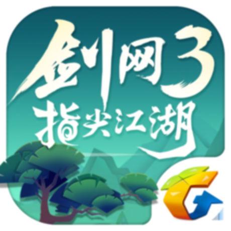 剑网3指尖江湖 V1.0 ios版