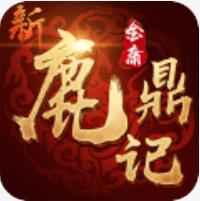 新鹿鼎记 V1.0.3 安卓版