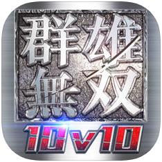 群雄无双 V1.0 苹果版