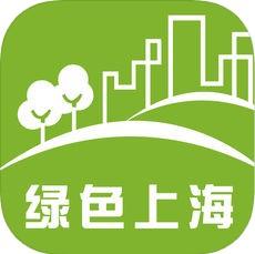 绿色上海 V1.0.2 苹果版