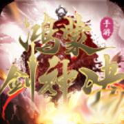 鸿蒙剑神决 V1.0 安卓版