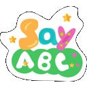 SayABC V1.9.5.16 Mac版