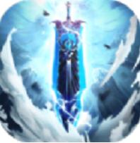 莽荒之剑 V1.2.0.10 安卓版