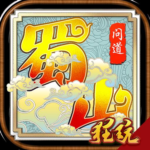蜀山问道变态版下载-蜀山问道bt游戏下载V1.0