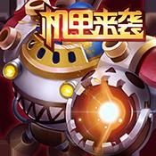 百战斗斗堂-S级宠物 V1.0 变态版