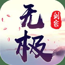 无极剑宗 V1.1.0 满V版