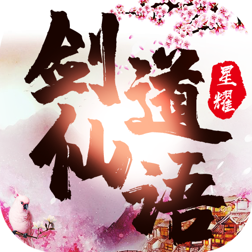 剑道仙语安卓BT版
