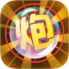 炮打方块 V1.3.10 iOS版