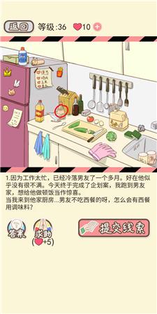 情侣的秘密第31关鸠占鹊巢通关攻略_52z.com