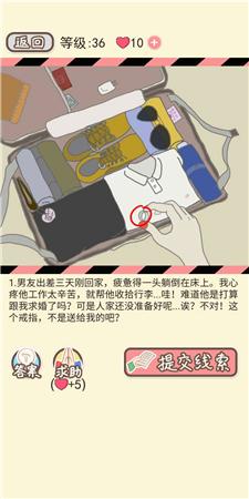 情侣的秘密第34关行李箱的秘密通关攻略_52z.com