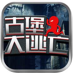 古堡大逃亡 V1.0 苹果版