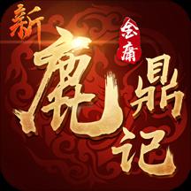 新鹿鼎记 V1.0.3 内购版