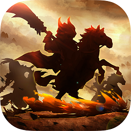 怒火燎原 V1.1.0 安卓版