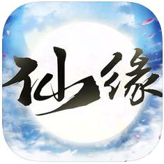 仙缘之路 V1.0 苹果版