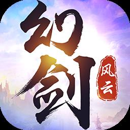 幻剑风云 V1.0 苹果版