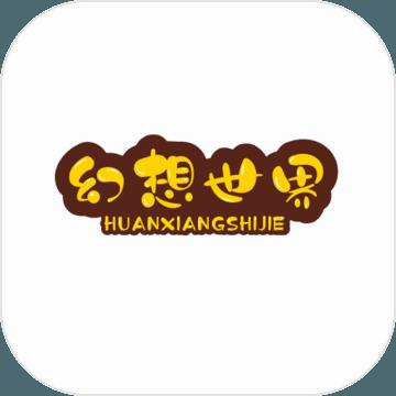 幻想世界 V2.1 安卓版