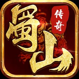 蜀山传奇2 V1.0.0 变态版