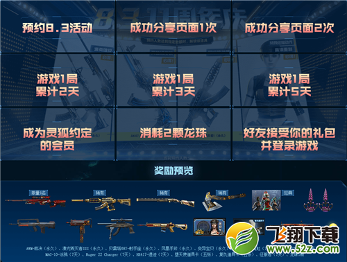 CF2019WCG总决赛领全新永久武器活动