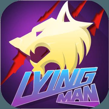 终极狼人 V1.0 安卓版