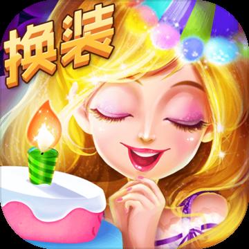 艾玛的生日派对 V1.0.12 最新版
