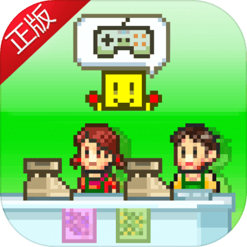 游戏贩售店 V1.0 破解版