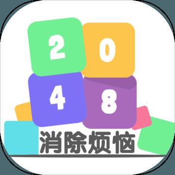 2048消除烦恼 V1.0 安卓版