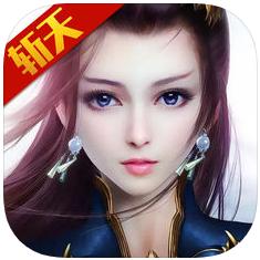 御剑斩天录 V1.0 苹果版