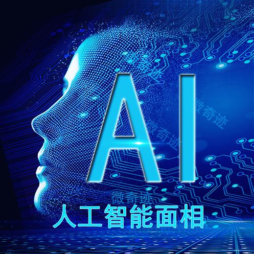 人工智能面相