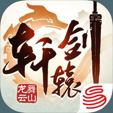 轩辕剑:龙舞云山 V1.0 苹果版
