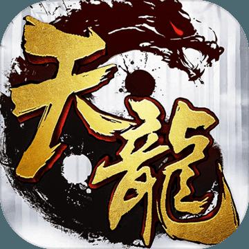 天龙 V1.4 破解版