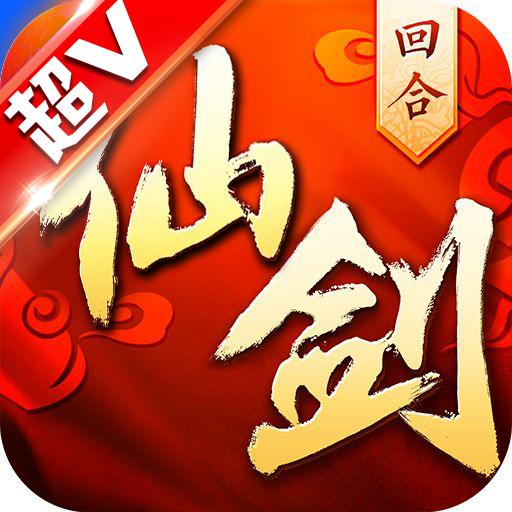 仙剑奇侠传3d回合 V1.0.8 满V版