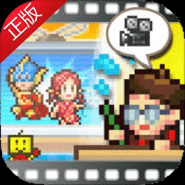 动画制作物语 V2.0.8 汉化版