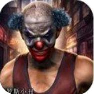 俄罗斯小丑 V1.3 安卓版