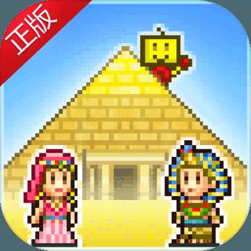 金字塔王国物语 V2.0.0 汉化版