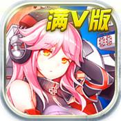 超时空战姬 V1.9.03 满V版