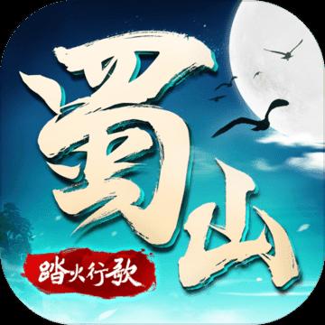 蜀山战纪2 V1.0.0 满V版