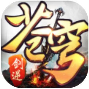 剑逆破苍穹 V4.3.0 安卓版