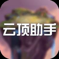 云顶之弈助手 V1.0 安卓版
