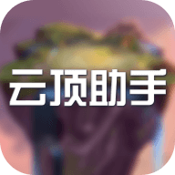 云顶之弈国服辅助 V1.0 安卓版