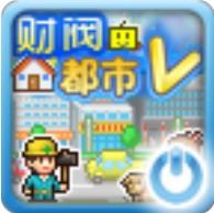 创业城 V1.0.2 汉化版
