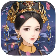 皇后驾到 V1.0 苹果版