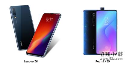 联想Z6和红米k20手机对比实用评测_52z.com
