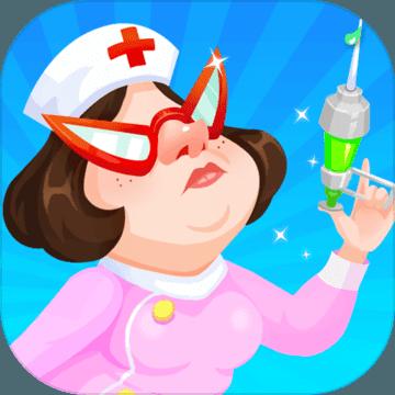 萌趣医院 V5.8.0 苹果版