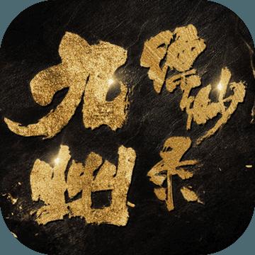 九州缥缈录 V1.0 安卓版