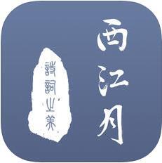 西江月 V2.0.1 安卓版