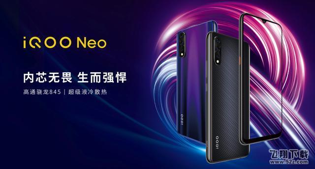 华为Nova5i和iQOO Neo对比实用评测