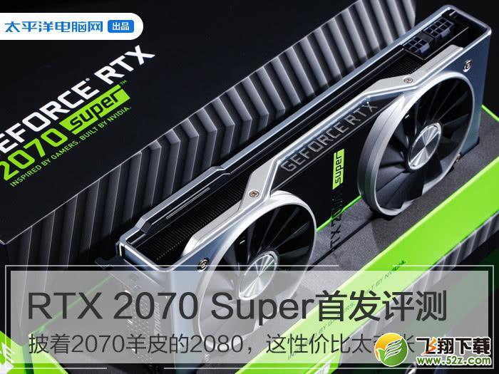 RTX2070Super显卡评测