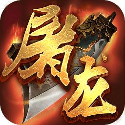 烈火屠龙 V4.1 满V版