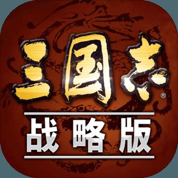 三国志战略版无限玉璧版安卓免费版